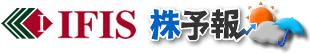 IFIS株予報